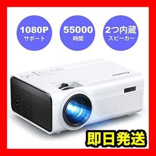 プロジェクター 小型 1080P対応 台形補正 内蔵スピーカー リモコン付属(プロジェクター)