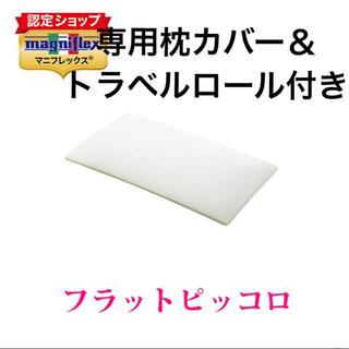 マニフレックス(magniflex)のマニフレックス フラットピッコロ 女優枕(枕)