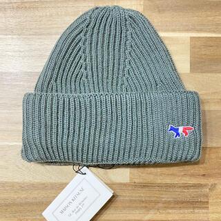 メゾンキツネ(MAISON KITSUNE')の新品 メゾンキツネ ニット帽 ニットキャップ ライトカーキー メンズ レディース(ニット帽/ビーニー)