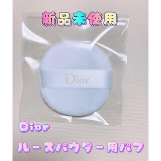 ディオール(Dior)のDiorルースパウダー用パフ1個(パフ・スポンジ)