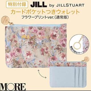 ジルバイジルスチュアート(JILL by JILLSTUART)の新品ジルバイジルシチアートコインケース カードケース値下げ不可(コインケース)