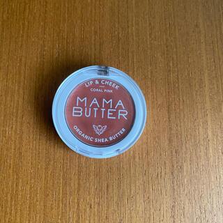 ママバター(MAMA BUTTER)のママバター リップアンドチーク コーラルピンク(チーク)