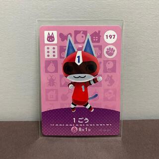 Nintendo Switch - どうぶつの森amiiboカード 1ごう