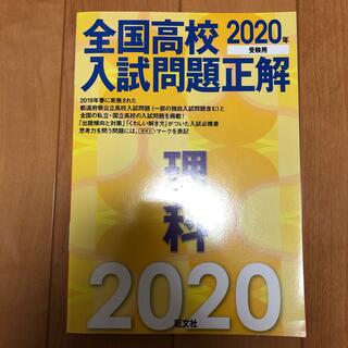 旺文社 - 全国高校入試問題正解理科 2020年受験用