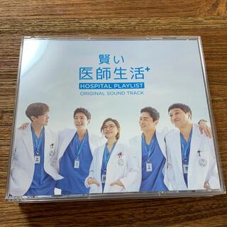 賢い医師生活 シーズン1 オリジナルサウンドトラック(テレビドラマサントラ)