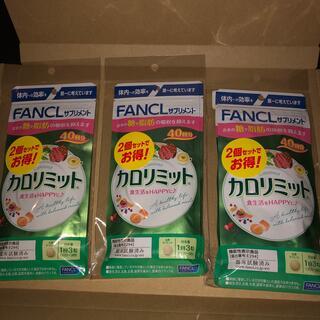 FANCL - FANCL カロリミット 40回分 6セット