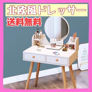 ドレッサー 北欧風 インテリア おしゃれ 可愛い 家具 化粧台 鏡台(ドレッサー/鏡台)