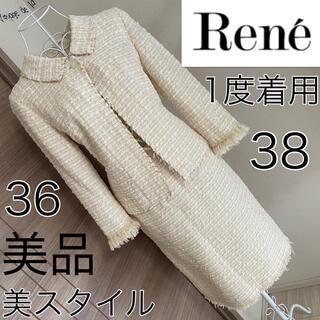 ルネ(René)の美品☆Rene☆美スタイル☆ツイード☆スーツ☆ルネ☆(スーツ)