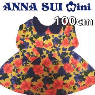 アナスイミニ(ANNA SUI mini)のアナスイミニ 美品 花柄 ワンピース 100(スカート)