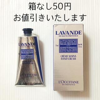 L'OCCITANE - ロクシタン ラベンダー リラックスハンドクリーム  75mL