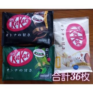 Nestle - キットカット 大人の甘さ ホワイト 1袋・深いカカオの香り1袋・濃い抹茶1袋