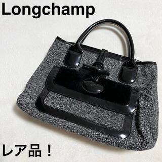 LONGCHAMP - Longchamp  ロンシャン ファー エナメル ボア ツイード ハンドバック