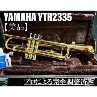ヤマハ(ヤマハ)の【美品 メンテナンス済】YAMAHA YTR2335 トランペット(トランペット)