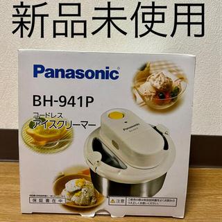 Panasonic - 値下げ 新品未使用 Panasonic アイスクリーマー BH-941P