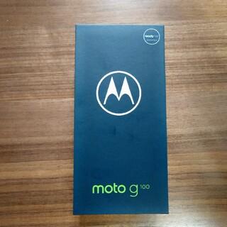 Motorola - 【新品未開封】モトローラ moto g100 8GB/128GB simフリー