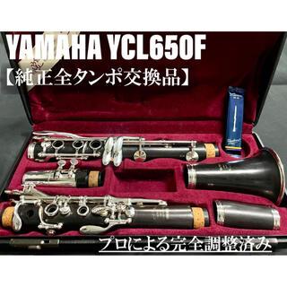 ヤマハ(ヤマハ)の【良品 メンテナンス済】YAMAHA YCL650F クラリネット(クラリネット)