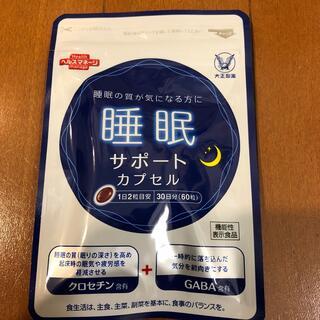 タイショウセイヤク(大正製薬)の【新品未開封】睡眠サポートカプセル 30日分(その他)
