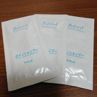 ポーラ(POLA)のポーラ ボディシャンプー3包(ボディソープ/石鹸)