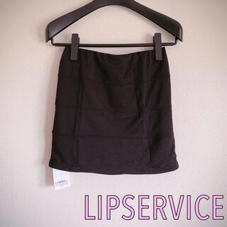 リップサービス(LIP SERVICE)の新品タグ付き!リップサービス  タイトスカート(ブラック)(ミニスカート)