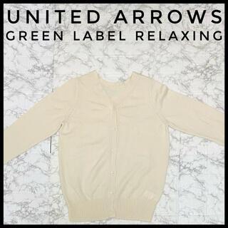 グリーンレーベルリラクシング(green label relaxing)のGREEN LABEL RELAXING レディースカーディガン アイボリー(カーディガン)