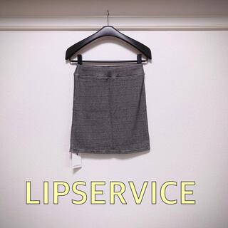 リップサービス(LIP SERVICE)の新品タグ付き!LIP SERVICE リップサービス  タイトスカート(ミニスカート)