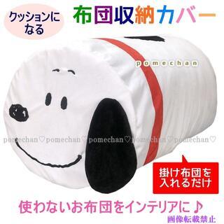 (・''●)スヌーピー布団収納カバーふとん袋⭐️クッションに変身!抱き枕にも⭐️
