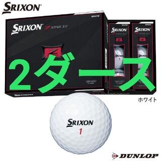 スリクソン(Srixon)のダンロップ スリクソン2021 New Z-STAR XVホワイト  2ダース(その他)