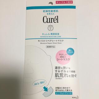 キュレル(Curel)のCurelシートマスク(パック/フェイスマスク)