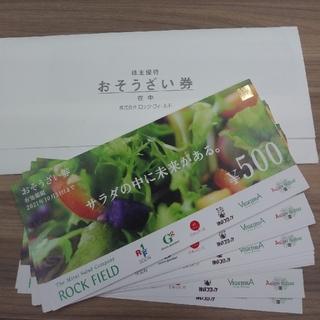 ロックフィールド500円券×8枚有効期限2021.10月31日(野菜)