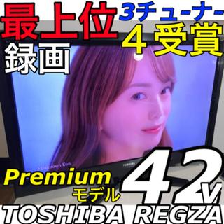 東芝 - 【最上位薄型/台無し】東芝 REGZA 42V型  最高級 液晶テレビ レグザ