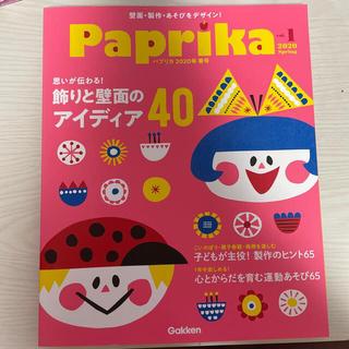 ガッケン(学研)のパプリカ No.1  2020春号(結婚/出産/子育て)