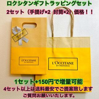 ロクシタン(L'OCCITANE)のロクシタン 2セット ギフト XS 包装 ショッパー プレゼント 紙袋(その他)
