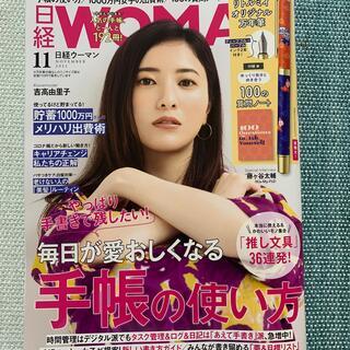 日経BP - 日経 WOMAN (ウーマン) 2021年 11月号