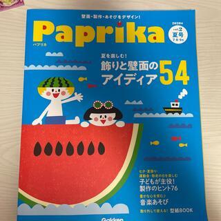 ガッケン(学研)のパプリカNo.2  2020夏号(結婚/出産/子育て)