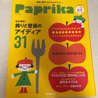 ガッケン(学研)のパプリカNo.3  2020秋号(結婚/出産/子育て)