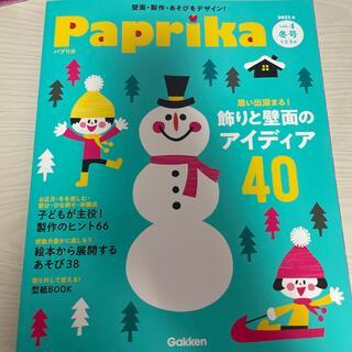 ガッケン(学研)のパプリカNo.4  2020冬号(結婚/出産/子育て)