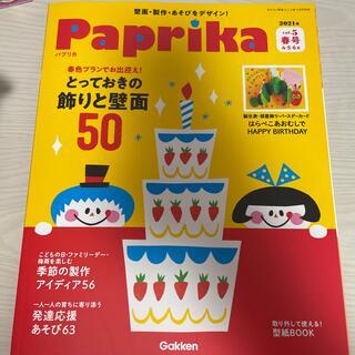 ガッケン(学研)のパプリカNo.5  2021春号(結婚/出産/子育て)