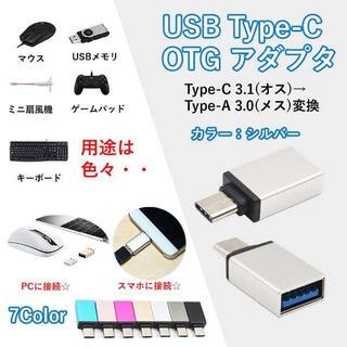 ☆大注目商品☆ USB Type C OTG対応 アダプタ シルバー