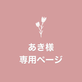 あき様 専用ページ(ストラップ/イヤホンジャック)