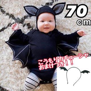 ♡ハロウィンコスプレ♡ 子供 ベビー ロンパース コウモリ 仮装【70cm】