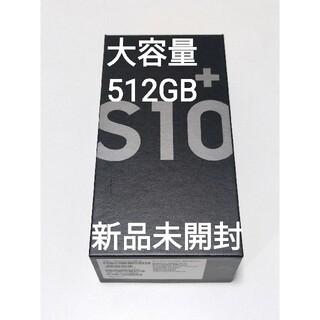SAMSUNG - 【新品未開封】Samsung Galaxy S10+ Plus Black