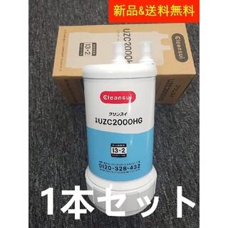 ミツビシケミカル(三菱ケミカル)の【1本】三菱ケミカル クリンスイ 浄水器カートリッジUZC2000HG #006(浄水機)