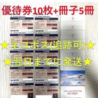 JAL(日本航空) - JAL 日航 日本航空 優待 株主優待券 10枚 + 冊子 5冊②