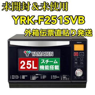山善 - 山善 過熱水蒸気 スチームオーブンレンジ 25L YRK-F251SVB