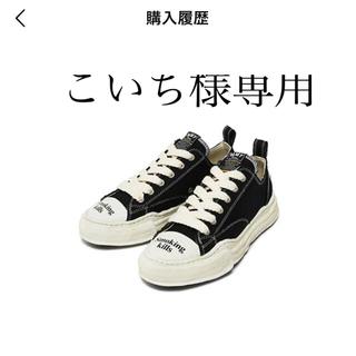 MIHARAYASUHIRO - Maison MIHARA YASUHIRO × atmos × FR2