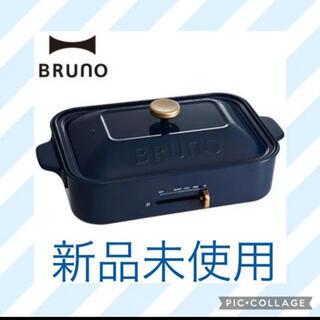 BRUNO ブルーノ ホットプレート  コンパクト ネイビー
