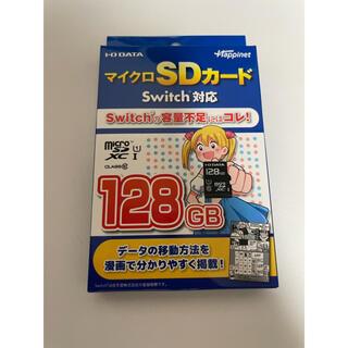 新品未開封 マイクロSDカード 128GB スイッチ対応  switch