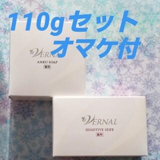 ヴァーナル(VERNAL)のヴァーナル 新パッケージ 110gセット ソープディッシュ付(洗顔料)