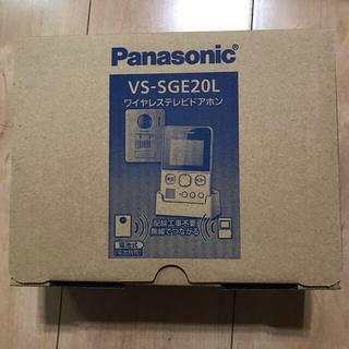 新品 未開封 Panasonic テレビドアホンVS-SGE20L