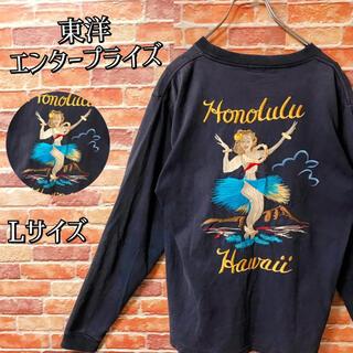 東洋エンタープライズ - 【激レア】東洋エンタープライズ ロンT Tシャツ ハワイアン フラガール 紺 L